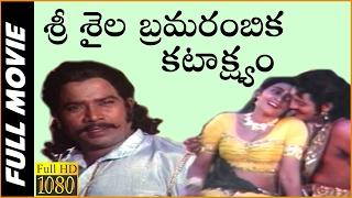 Srisaila Bramarambika Katakshyam Telugu Full Length Movie    K.R.Vijaya, Pandari Bhai