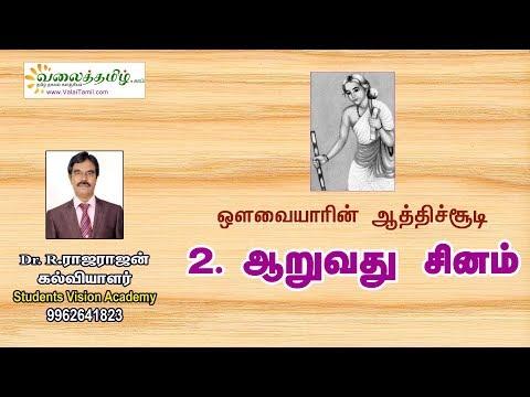 ஆறுவது சினம் (Aaruvathu Sinam) | ஆத்திச்சூடி 2
