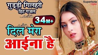 Download lagu Guddi Gilhari Hit Gazal - दिल मेरा आईना है इधर देखिए - Dil Mera Ayina Hai Idhar Dekhiye