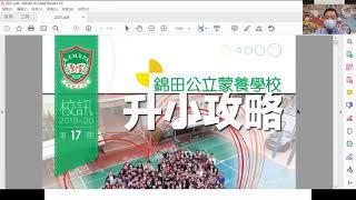 Publication Date: 2020-09-12 | Video Title: [KTMYPS] 2020-09-12 升小簡介會