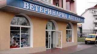 Ветеринарная Аптека №1 Киев • бул. Верх. Совета 5/49 • vetapteka.kiev.ua(, 2013-04-24T08:10:09.000Z)