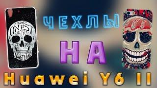 Чехлы на смартфон из Китая | Посылка из Китая | Чехлы на Huawei Y6 II(Купить чехлы можно ТУТ http://ali.pub/3kvyw Обзор смартфона, о котором говорится в видео https://www.youtube.com/watch?v=mEsFP7p6FnU&t=16s..., 2016-12-17T21:31:37.000Z)