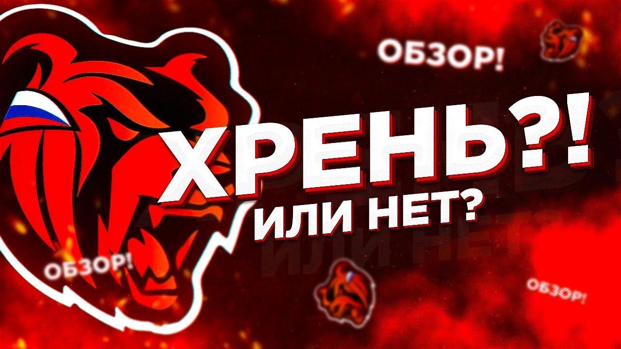 ЧЕСТНЫЙ ОБЗОР BLACK RUSSIA RP! хрень?