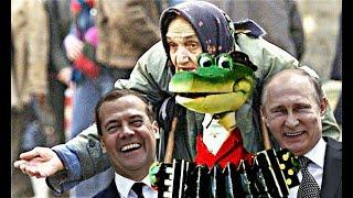Гена крокодил спел про пенсионную реформу Путина прикол Абсурдофелия
