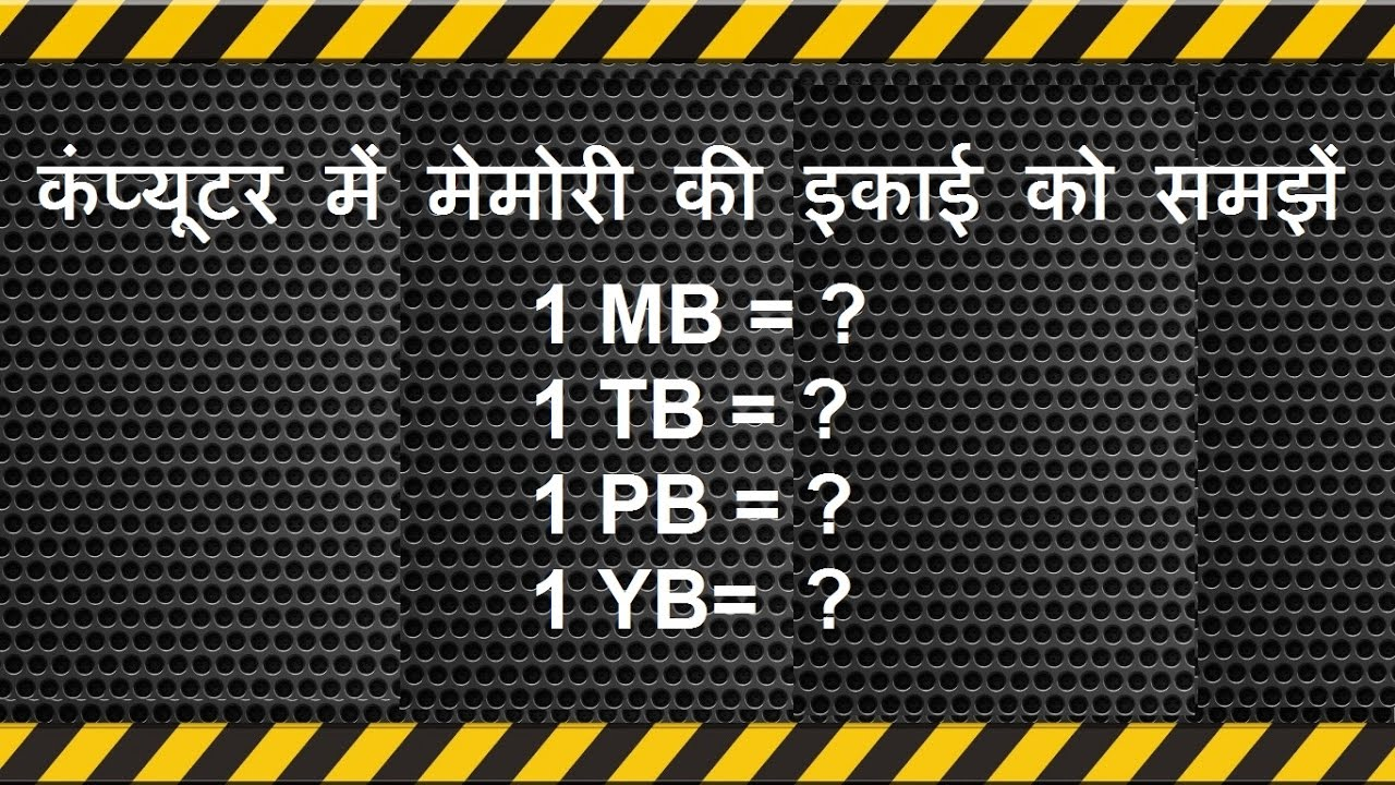 Kb mb gb tb equals to memory file size for competitive exam kb mb gb tb equals to memory file size for competitive exam computer geenschuldenfo Choice Image