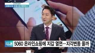 [손바닥경제] 코로나19가 바꾼 생활트렌드