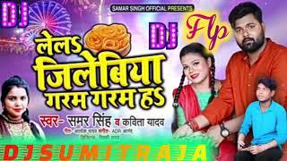 lela jalebi garam garam dj song    samar singh \u0026 kavita yadav new song    dj sumit raja bhakti song