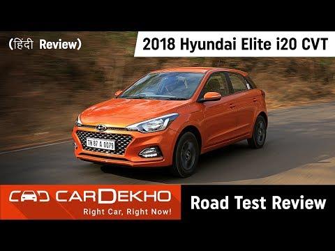 2018 Hyundai Elite i20 CVT (Automatic) Review In Hindi | CarDekho.com