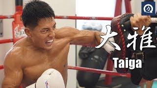 【キックボクシング】大雅の気迫溢れるトレーニング【K-1】 thumbnail