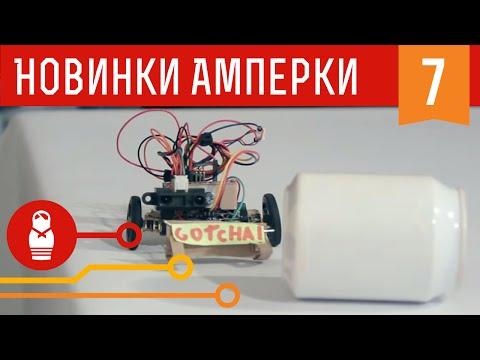 Робот-чистюля Гоша. Железки Амперки #7