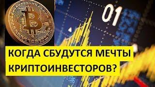 Когда сбудутся мечты криптоинвесторов?