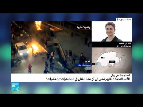 الأمم المتحدة: تقارير تشير إلى سقوط عشرات القتلى في احتجاجات إيران  - 16:00-2019 / 11 / 19