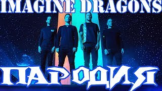 Imagine Dragons - Whatever it takes ПАРОДИЯ Если бы песня была о том, что происходит в клипе