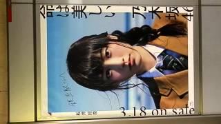 乃木坂46の11thシングル「命は美しい」の宣伝ポスター 東京メトロ全駅に...