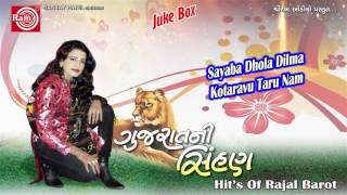 New Gujarati Lokgeet | Sayaba Dhola | Hits Of Rajal Barot | Gujaratni Sinhan | Audio Jukebox 2016