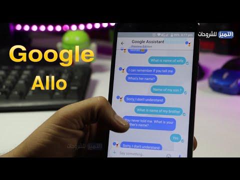 تطبيق قوقل الو Google Allo المنافس لتطبيق الواتساب - جديد شركة قوقل
