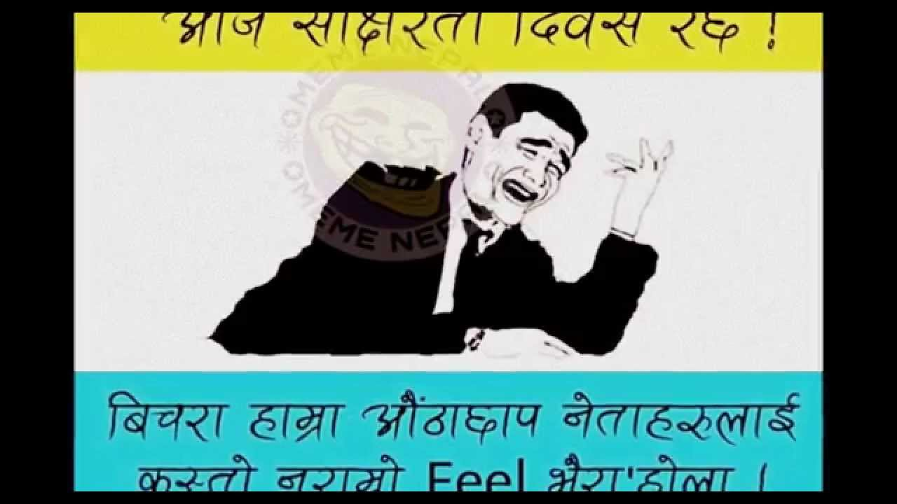 Best Troll Photo Of Meme Nepal Facebook Page June Aug Sep Youtube