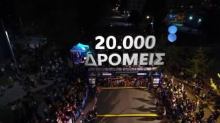 Protergia 6ος Διεθνής Νυχτερινός Ημιμαραθώνιος Θεσσαλονίκης - Τηλεοπτικό Σποτ