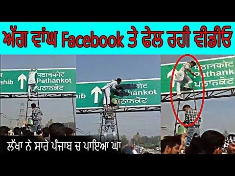 Lakha Sidhana di Soch ne sari Social Media Hila diti | Hindi English te Rang laun di moheem