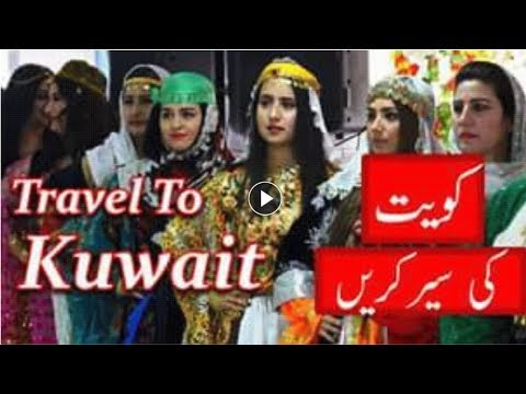 Travel To Kuwait || Full History And Documentary About Kuwait In Urdu & Hindi || کویت کی سیر