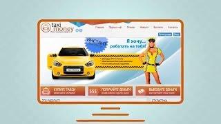 Такси Мани 2017 Вывожу 12000 рублей + Большой сюрприз от разработчиков
