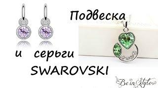 SWAROVSKI. Где купить подвеску или серьги SWAROVSKI? Обзор от Be In Style.(SWAROVSKI. Где купить подвеску или серьги SWAROVSKI? Обзор от Be In Style. - http://bisjewelry.ru/?fr=bis10 В этом видео Вы узнаете, где..., 2015-08-19T13:49:40.000Z)