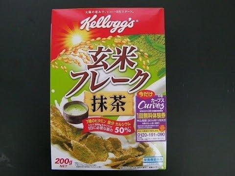 Kellogg's brown rice cereal matcha taste