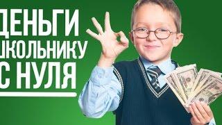 Как заработать в интернете 200 рублей за 10 минут без вложений. Честный заработок в интернете.