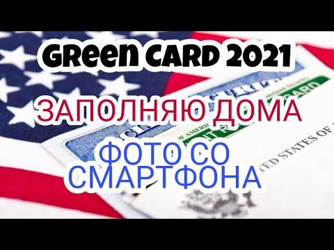 Green Card 2021 ЗАПОЛНЯЮ ДОМА/ФОТО СО СМАРТФОНА