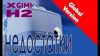 Xgimi H2 Недостатки Global Version