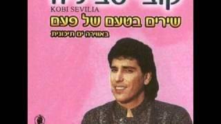 קובי סביליה - ילדה / Kobi Sevilia - Yalda (a Girl)