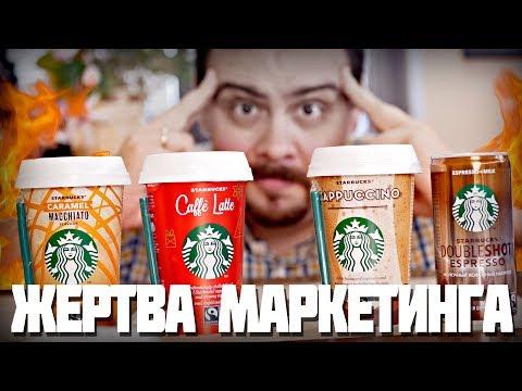 Жертва маркетинга 2.0   Напитки от STARBUCKS