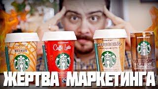 Жертва маркетинга 2.0 | Напитки от STARBUCKS