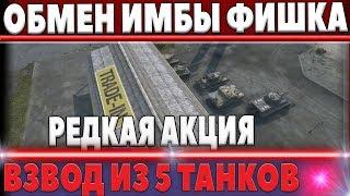 ОБМЕН ТАНКа НА ИМБУ wot, ГЛАВНАЯ ФИШКА - ВЗВОД ИЗ 5 ТАНКОВ, ПРОКАЧКА АККАУНТА АКЦИЯ world of tanks