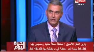 فيديو.. وزير النقل سابقا: الأيادي المرتعشة تسببت في خسائر بالمليارات