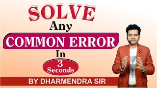 How to Solve Common Error / Solve any Error in 3 Seconds by Dharmendra Sir