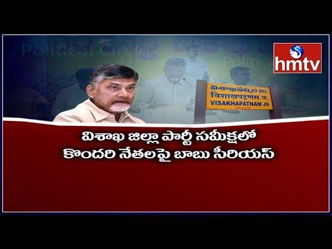 వైజాగ్లో బాబుకు కోపం వచ్చింది  Political Circle  hmtv Telugu News