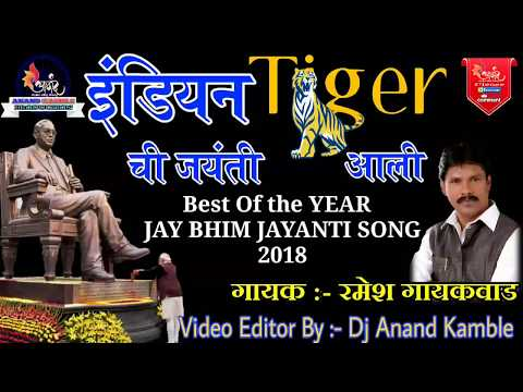 NEW JAY BHIM LATEST SONG 2018 ||NEW JAY BHIM JAYNTI SONG 2018 || INDIAN TIGER JAYANTI AALI SONG ||