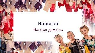 Балаган Лимитед - Наивная (Audio)
