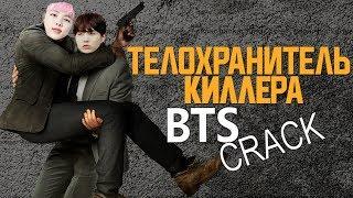 || BTS Crack || [Телохранитель киллера] || Мазафака