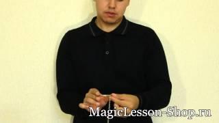 Фокус Кольцо и цепочка (Обучение)