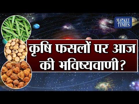 #astro कृषि फसलों पर आज की भविष्यवाणी ! Market Times TV   Commodity   #Bhavishyavani #krishi #fasal