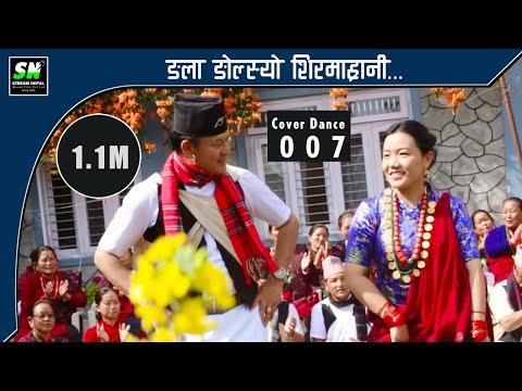 Sirmarani | Ngala ngolsyo | Cover Dance 006| Gurung movie song