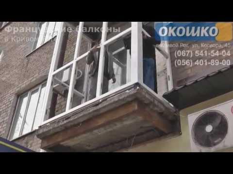 Французский балкон: Кривой Рог (цена, стоимость)