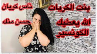 بنت كريان طلع ليك شان /الله يعطيك الكونسير😡😡😡😡