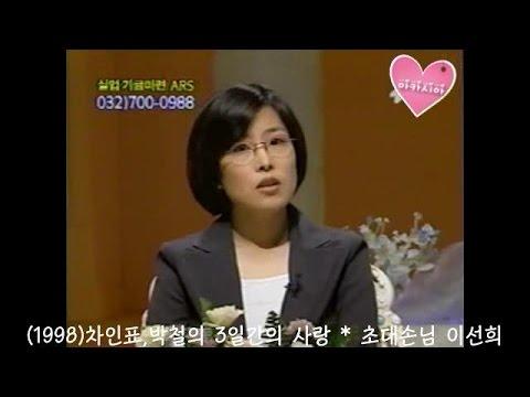 Lee Sun Hee(이선희) * 차인표, 박철의 3일간의 사랑 - 초대손님 '이선희' (1998)