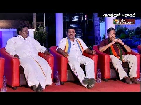Modhum Vetpalargal Ganikkum Vakkalargal: Alandur (12/05/2016) | Puthiyathalaimurai TV