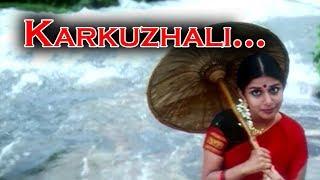 """Karkuzhali"" - Kasthooriman Malayalam Movie Song | Kunjako boban | Meera Jasmine"