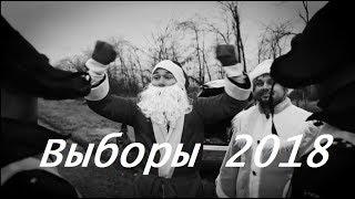 Выборы 2018 - Сериал онлайн Василий Иванович и Петька (VIP ДПС) - (28 СЕРИЯ)