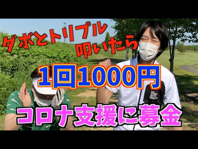コロナ医療支援!ダボとトリ叩いたら1回1000円ずつ募金するゴルフ!【北海道ゴルフ】